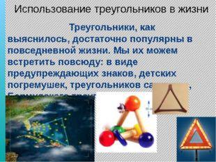 Треугольники, как выяснилось, достаточно популярны в повседневной жизни. Мы