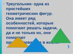 Треугольник- одна из простейших геометрических фигур. Она имеет ряд особеннос