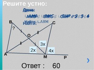 Решите устно: А М С В Ответ : ∟60 ͦ О Р 2х 3х 4х ?