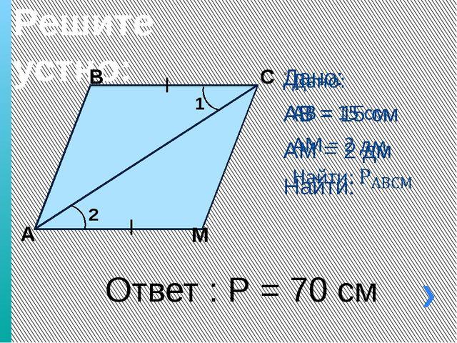 Решите устно: 1 2 А М С В Ответ : Р = 70 см