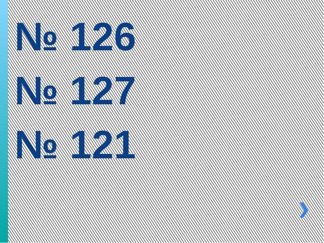 № 126 № 127 № 121