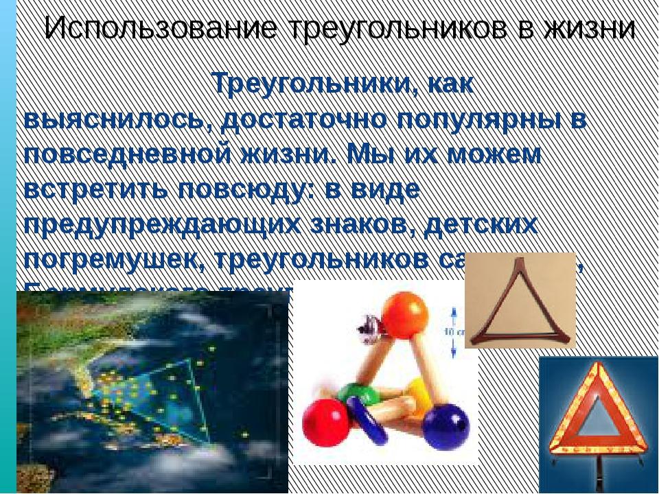 Треугольники, как выяснилось, достаточно популярны в повседневной жизни. Мы...