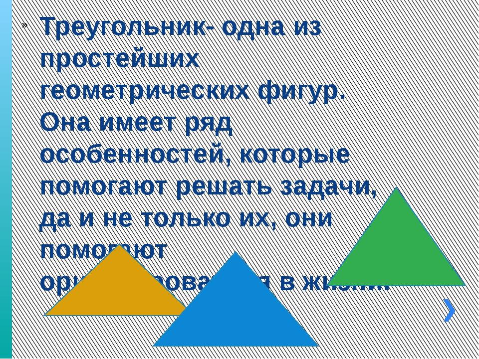 Треугольник- одна из простейших геометрических фигур. Она имеет ряд особеннос...