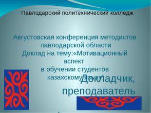 Августовская конференция методистов павлодарской области Доклад на тему:«Моти