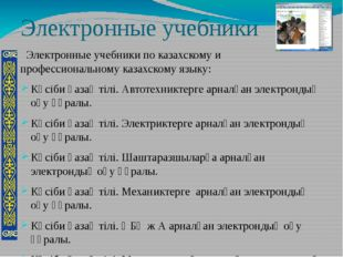 Электронные учебники Электронные учебники по казахскому и профессиональному к