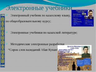 Электронные учебники Электронный учебник по казахскому языку, по общеобразова