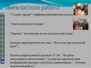 """Внеклассная работа """"Студент эрудит""""-дифференцированный подход; """"Знаток казахс"""