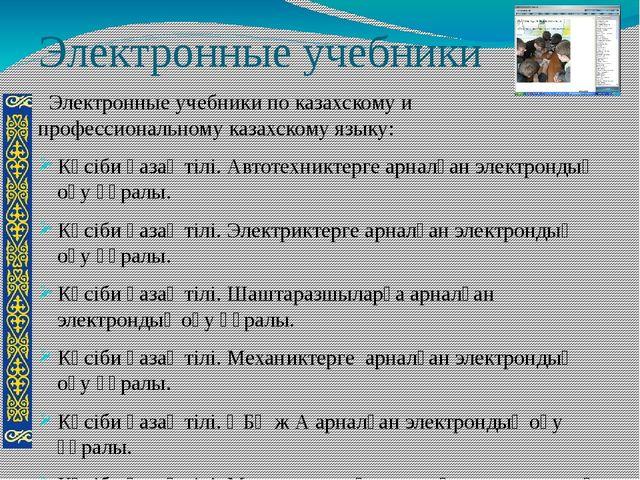 Электронные учебники Электронные учебники по казахскому и профессиональному к...