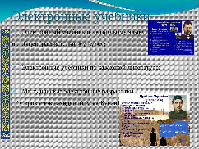 Электронные учебники Электронный учебник по казахскому языку, по общеобразова...