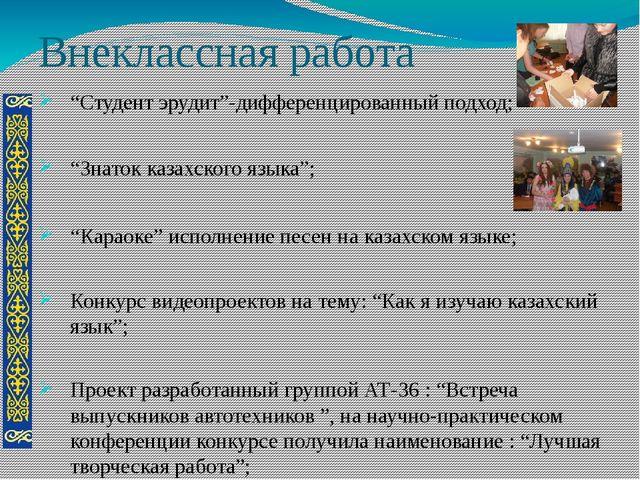 """Внеклассная работа """"Студент эрудит""""-дифференцированный подход; """"Знаток казахс..."""