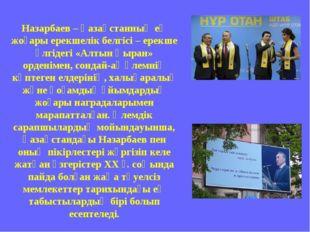 Назарбаев – Қазақстанның ең жоғары ерекшелік белгісі – ерекше үлгідегі «Алтын