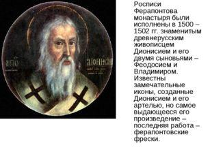 Росписи Ферапонтова монастыря были исполнены в 1500 – 1502 гг. знаменитым дре