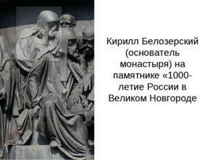 Кирилл Белозерский (основатель монастыря) на памятнике «1000-летие России в В