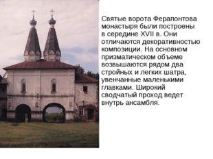 Святые ворота Ферапонтова монастыря были построены в середине XVII в. Они от