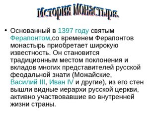 Основанный в 1397 году святым Ферапонтом,со временем Ферапонтов монастырь пр