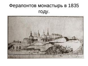 Ферапонтов монастырь в 1835 году.