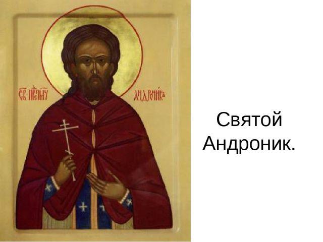 Святой Андроник.