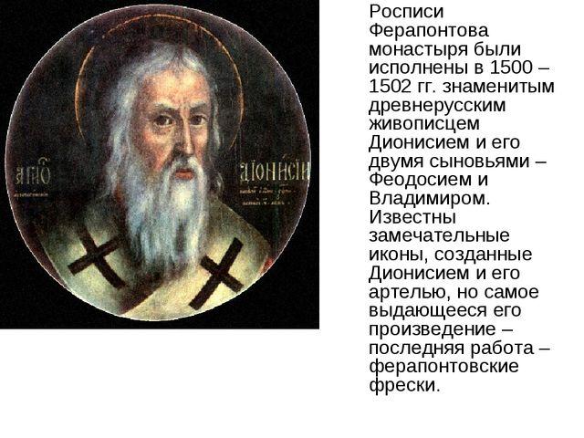 Росписи Ферапонтова монастыря были исполнены в 1500 – 1502 гг. знаменитым дре...
