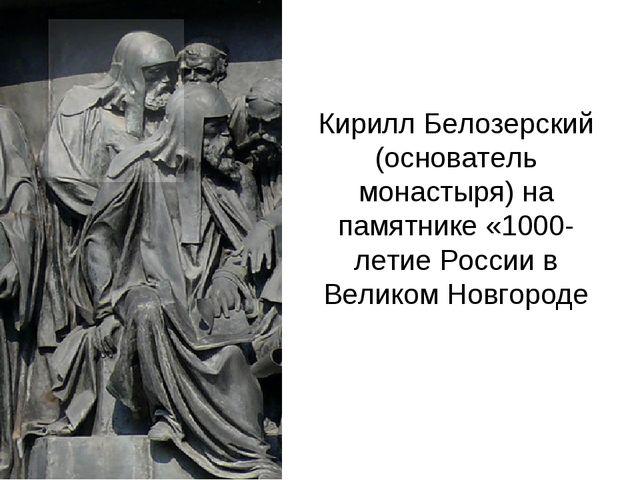 Кирилл Белозерский (основатель монастыря) на памятнике «1000-летие России в В...
