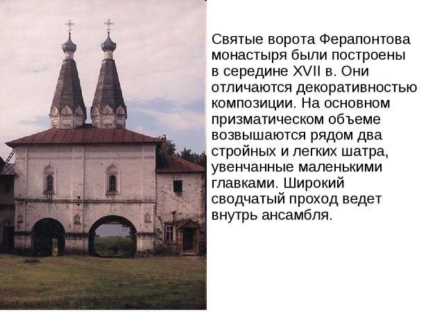Святые ворота Ферапонтова монастыря были построены в середине XVII в. Они от...