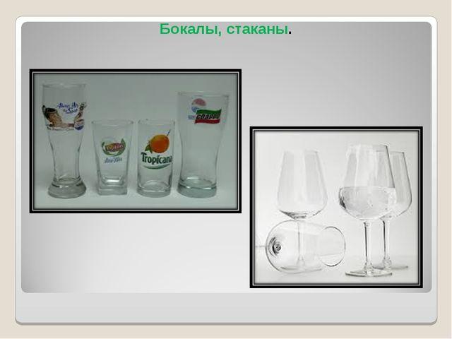 Бокалы, стаканы.