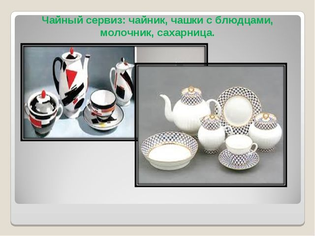 Чайный сервиз: чайник, чашки с блюдцами, молочник, сахарница.