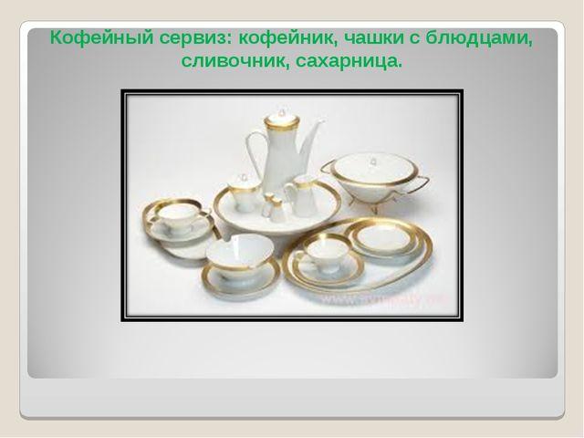 Кофейный сервиз: кофейник, чашки с блюдцами, сливочник, сахарница.