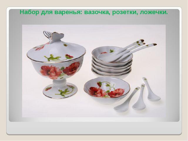 Набор для варенья: вазочка, розетки, ложечки.