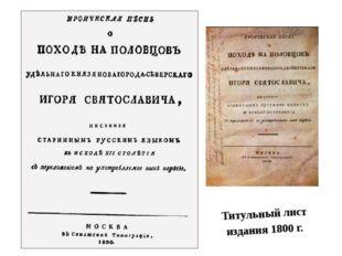 Титульный лист издания 1800 г.