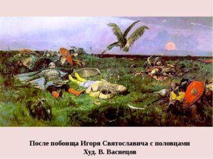 После побоища Игоря Святославича с половцами Худ. В. Васнецов