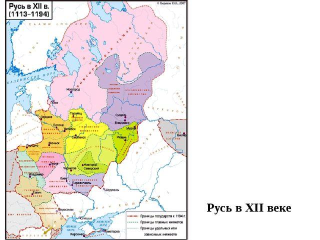 Русь в XII веке