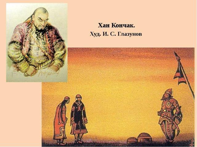 Хан Кончак. Худ. И. С. Глазунов