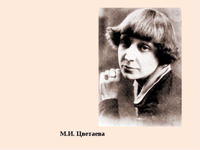 М.И. Цветаева
