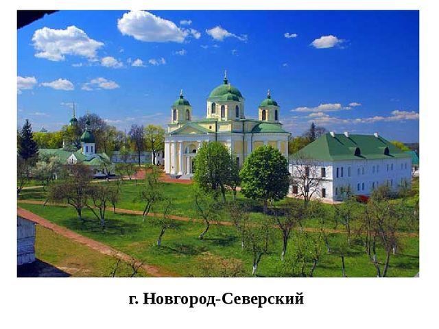 г. Новгород-Северский