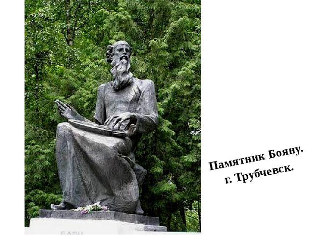 Памятник Бояну. г. Трубчевск.