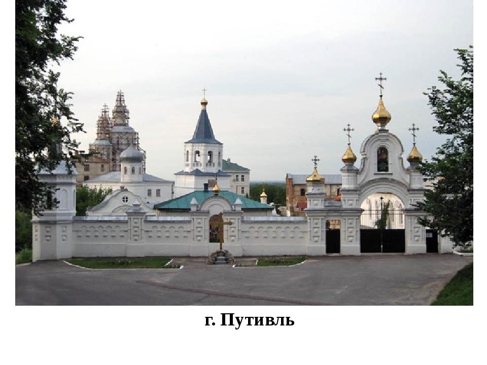 г. Путивль