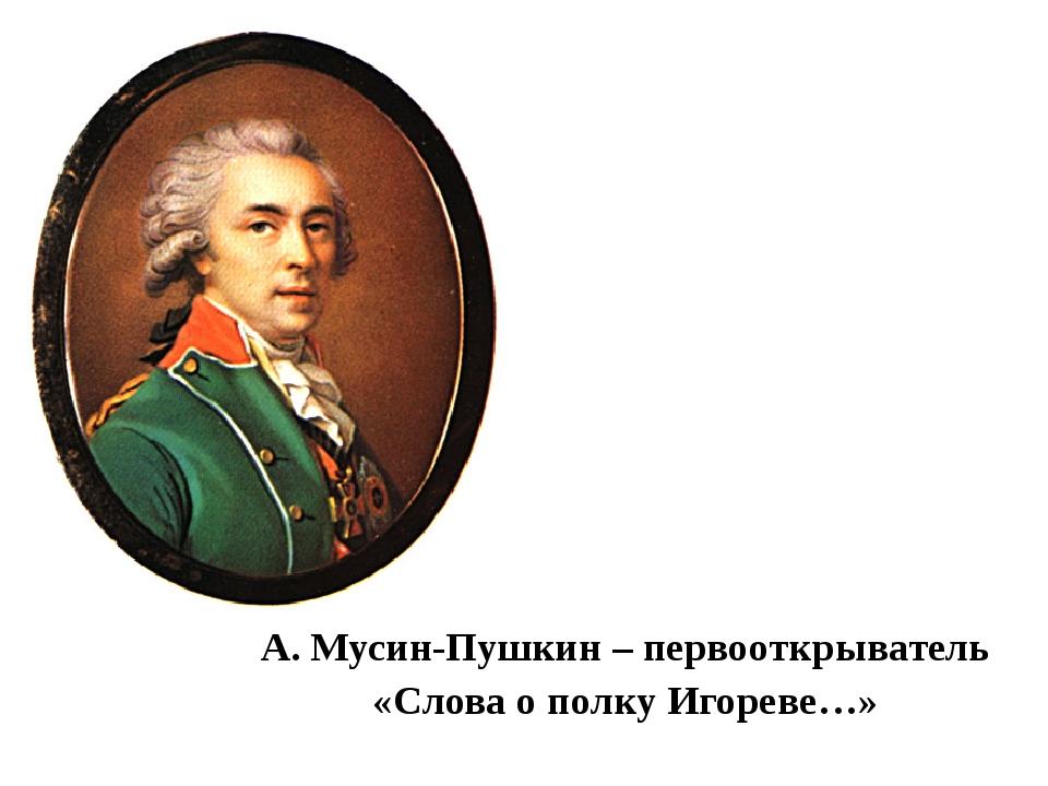 А. Мусин-Пушкин – первооткрыватель «Слова о полку Игореве…»