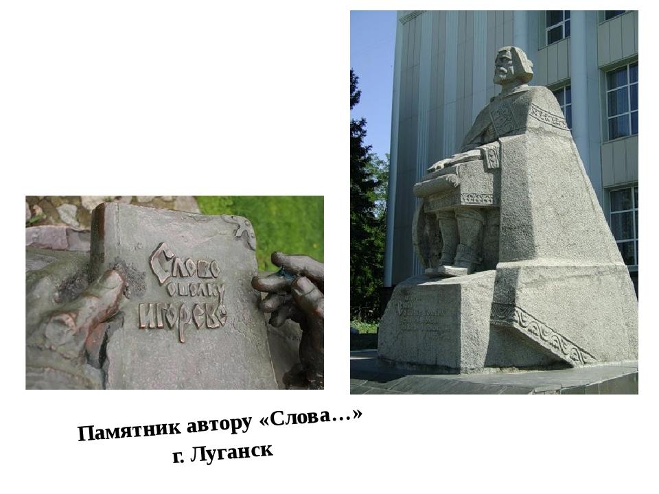 Памятник автору «Слова…» г. Луганск