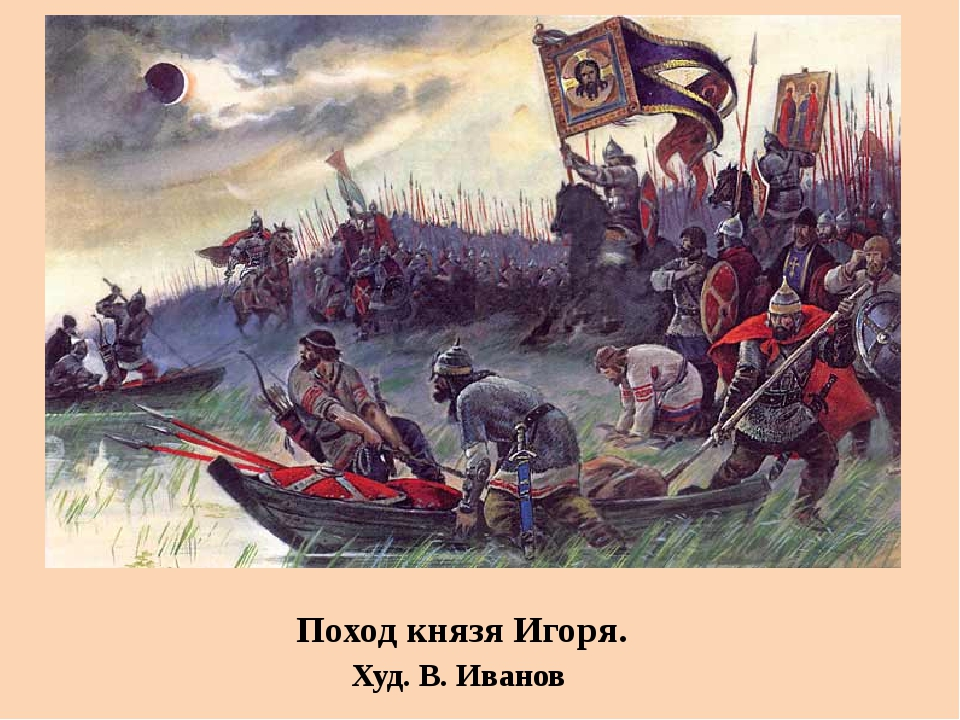 Поход князя Игоря. Худ. В. Иванов