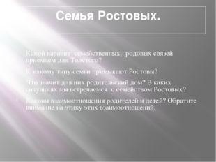 Семья Ростовых. Какой вариант семейственных, родовых связей приемлем для Толс