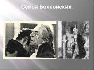 Семья Болконских.