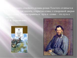 «От обычного семейного романа роман Толстого отличается тем, что это, так ск