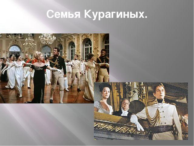 Семья Курагиных.