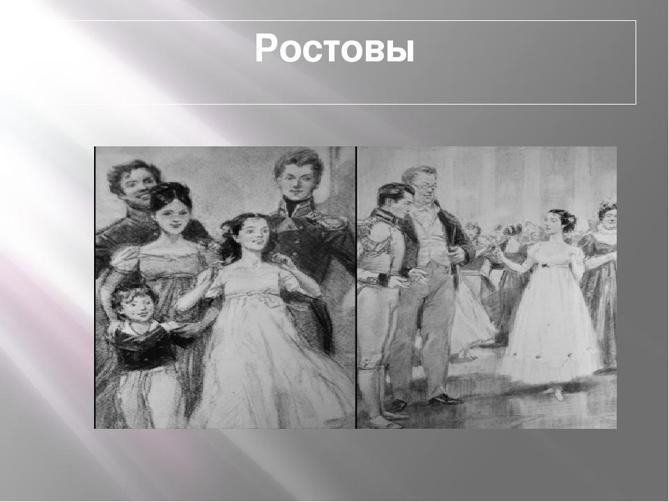 Ростовы