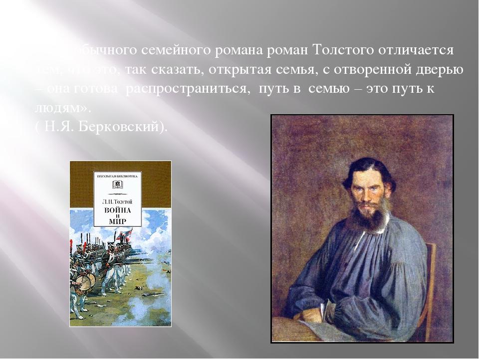 «От обычного семейного романа роман Толстого отличается тем, что это, так ск...