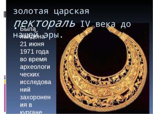 золотая царская пектораль IV века до нашей эры. Была найдена 21 июня 1971 год