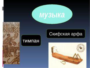 тимпан Скифская арфа музыка
