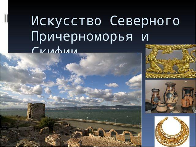 Искусство Северного Причерноморья и Скифии