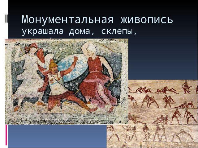 Монументальная живопись украшала дома, склепы, саркофаги
