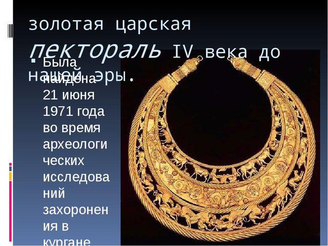 золотая царская пектораль IV века до нашей эры. Была найдена 21 июня 1971 год...